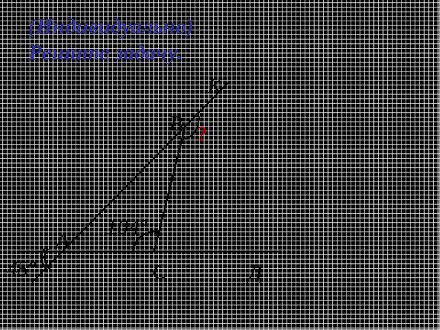 ? 104º 45º А В К Д С (Индивидуально)Решите задачу.