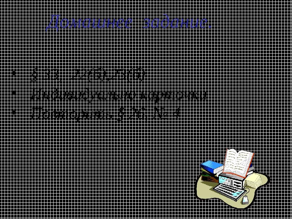 Домашнее задание. § 33, 22(б),23(б) Индивидуально карточки Повторить § 26, № 4