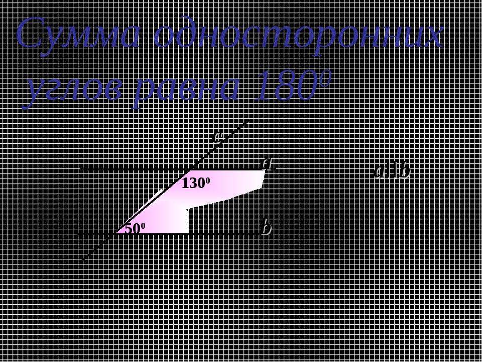 Сумма односторонних углов равна 1800 500 1300 a b aIIb c