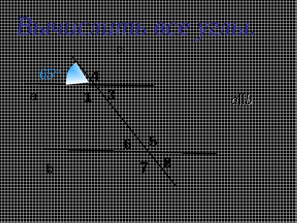 а b c 1 3 4 5 6 7 8 Вычислить все углы. allb 65°