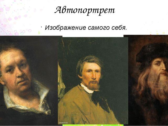 Портрет Изображение человека