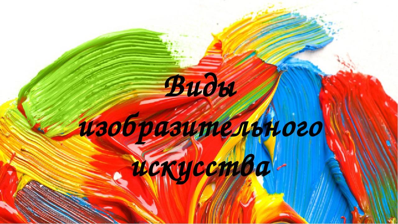 Живопись Вид изобразительного искусства связанный с передачей зрительных обр...