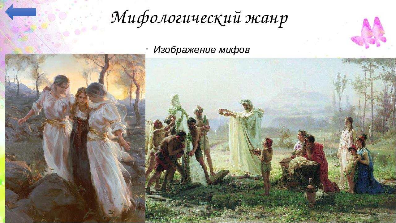 Живопись и графика (мифический жанр)