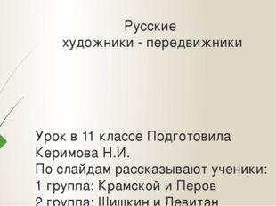 Русские художники - передвижники Урок в 11 классе Подготовила Керимова Н.И. П