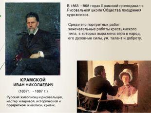 Русский живописец и рисовальщик, мастер жанровой, исторической и портретной ж