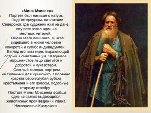 «Мина Моисеев» Портрет был написан с натуры. Под Петербургом, на станции Сиве