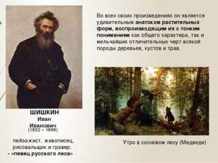 ШИШКИН Иван Иванович пейзажист, живописец, рисовальщик и гравер. - «певец рус