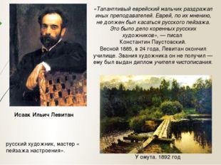 У омута. 1892 год русский художник, мастер «пейзажанастроения». «Талантливый