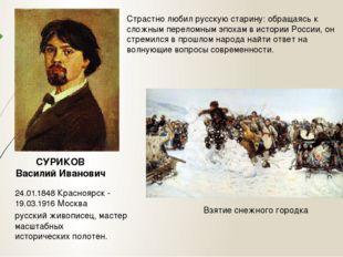 русскийживописец, мастер масштабныхисторических полотен. Страстно любил рус
