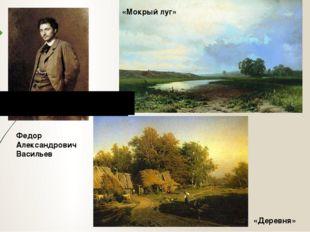 Федор Александрович Васильев «Мокрый луг» «Деревня»