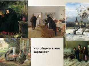 Что общего в этих картинах?