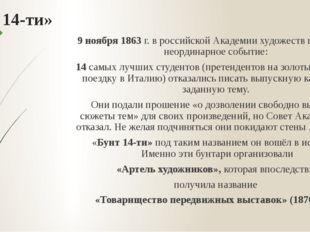 «Бунт 14-ти» 9 ноября 1863 г. в российской Академии художеств произошло неорд