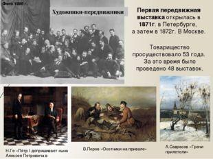 Художники-передвижники Фото 1886 г. Первая передвижная выставка открылась в 1