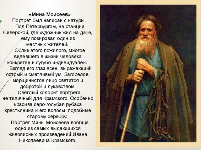 «Мина Моисеев» Портрет был написан с натуры. Под Петербургом, на станции Сиве...