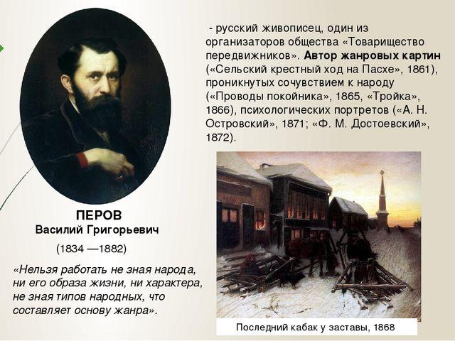 ПЕРОВ Василий Григорьевич (1834 —1882) - русский живописец, один из организ...
