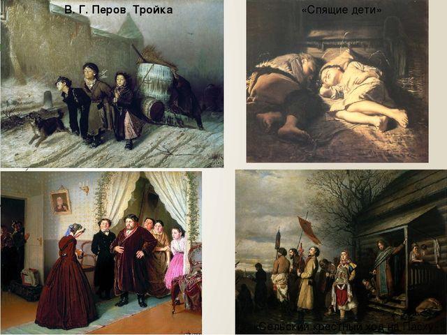 В. Г. Перов Тройка «Спящие дети» «Сельский крестный ход на Пасху» «Чаепитие в...