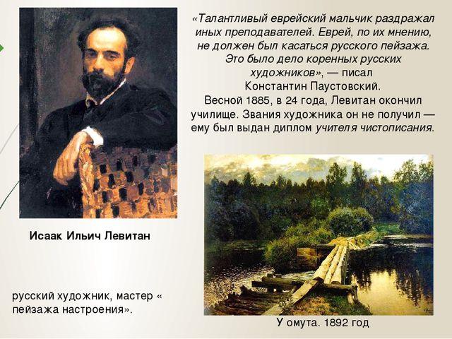 У омута. 1892 год русский художник, мастер «пейзажанастроения». «Талантливый...