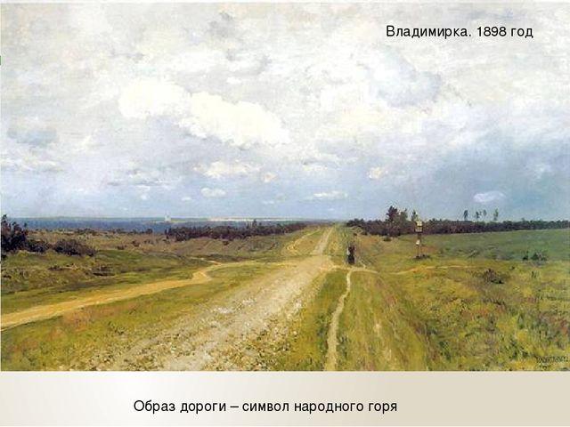 Владимирка. 1898 год Образ дороги – символ народного горя