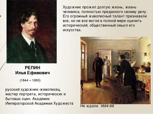 Художник прожил долгую жизнь, жизнь человека, полностью преданного своему дел...