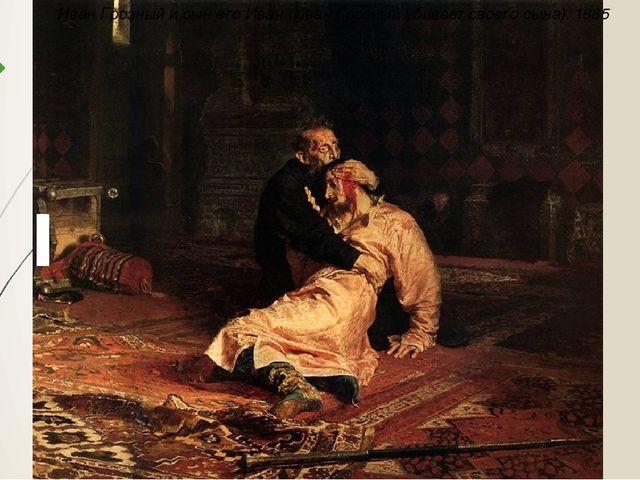 Иван Грозный и сын его Иван (Иван Грозный убивает своего сына). 1885