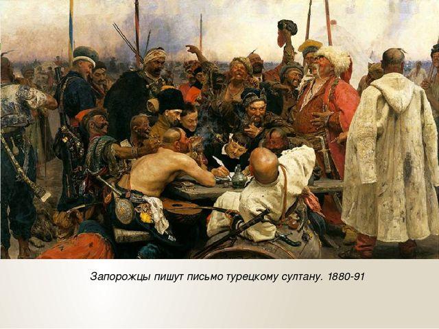 Запорожцы пишут письмо турецкому султану. 1880-91