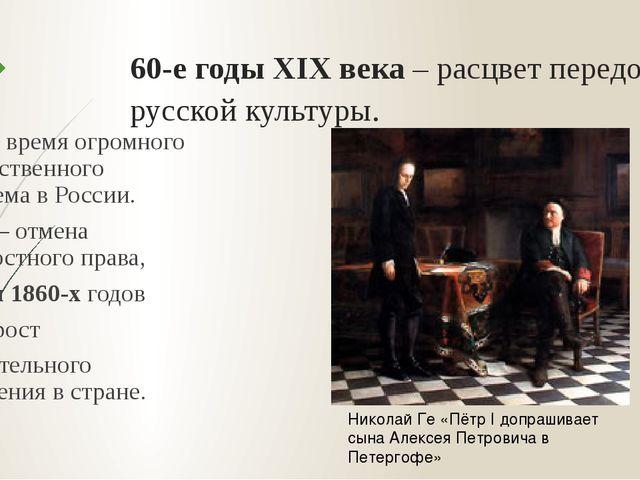 60-е годы XIX века – расцвет передовой русской культуры. Это было время огром...