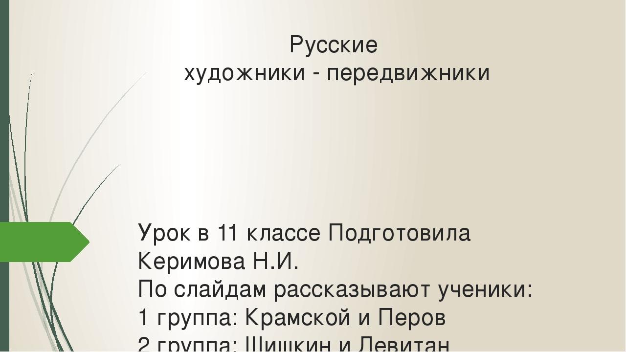 Русские художники - передвижники Урок в 11 классе Подготовила Керимова Н.И. П...