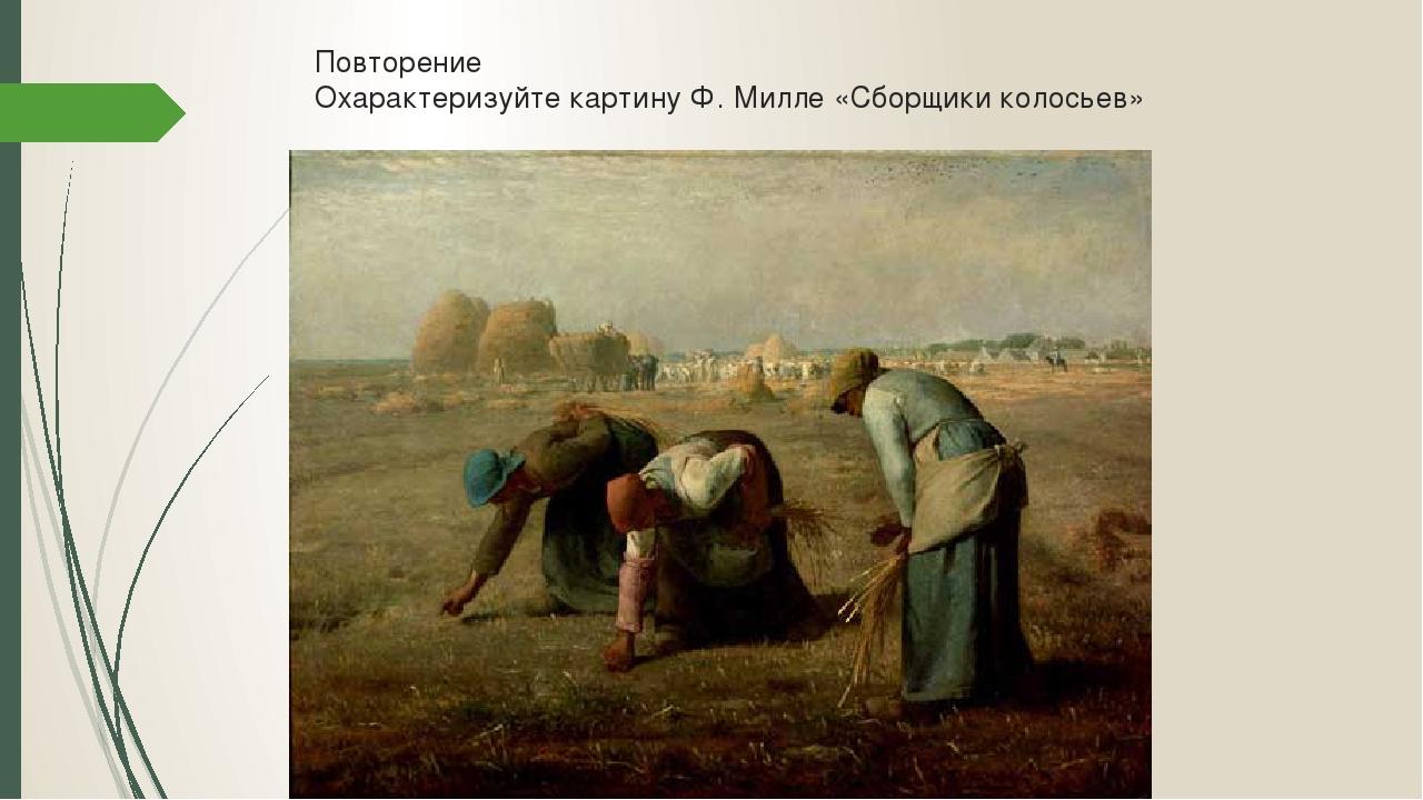 Повторение Охарактеризуйте картину Ф. Милле «Сборщики колосьев»