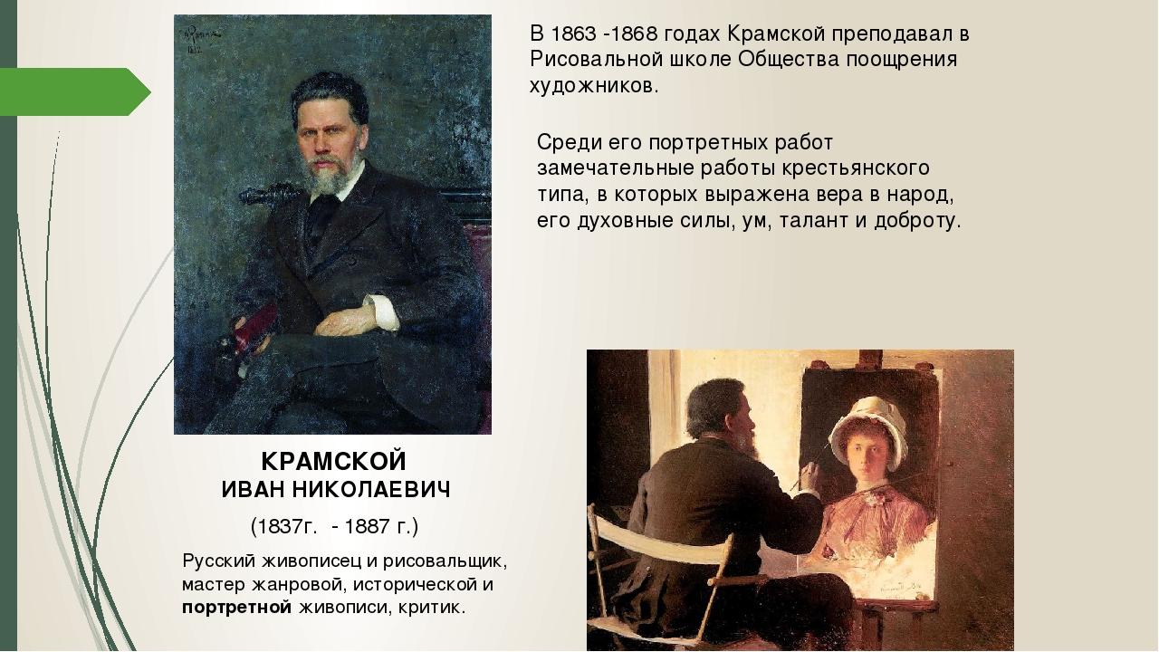 Русский живописец и рисовальщик, мастер жанровой, исторической и портретной ж...