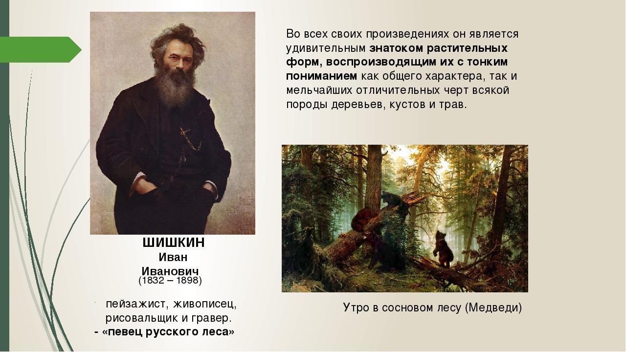 ШИШКИН Иван Иванович пейзажист, живописец, рисовальщик и гравер. - «певец рус...