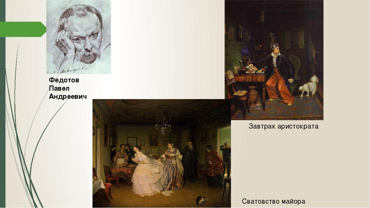 Федотов Павел Андреевич Завтрак аристократа Сватовство майора