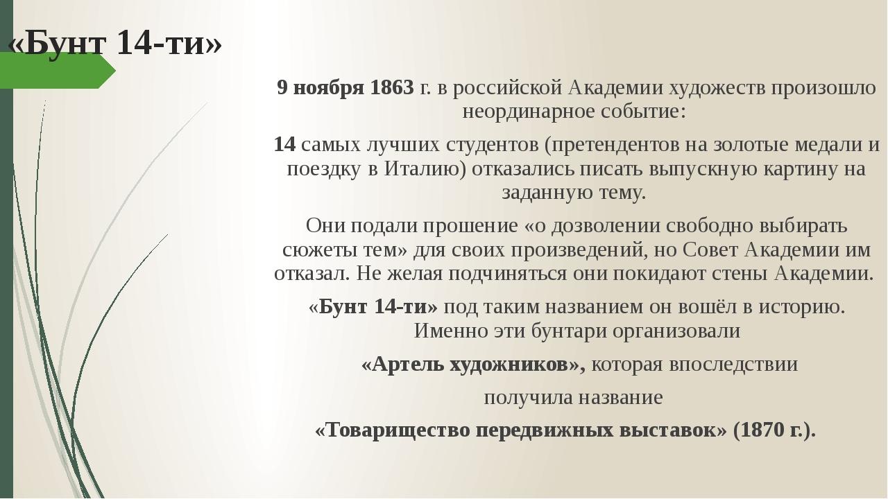 «Бунт 14-ти» 9 ноября 1863 г. в российской Академии художеств произошло неорд...