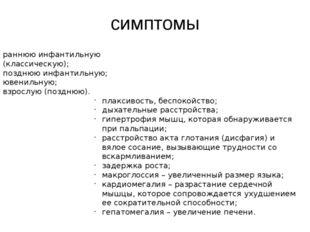 симптомы раннюю инфантильную (классическую); позднюю инфантильную; ювенильную