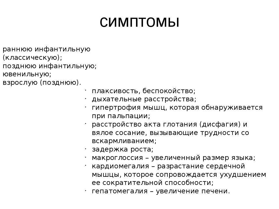 симптомы раннюю инфантильную (классическую); позднюю инфантильную; ювенильную...