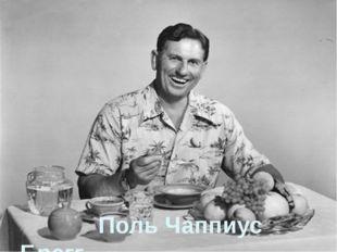 Поль Чаппиус Брегг