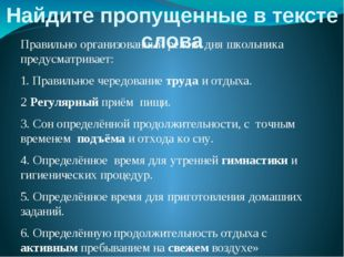 Найдите пропущенные в тексте слова Правильно организованный режим дня школьни