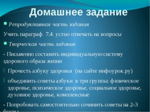 Домашнее задание Репродуктивная часть задания Учить параграф 7.4. устно отве