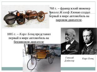 1768 г. – французский инженер Никола Жозеф Кюнью создал первый в мире автомоб