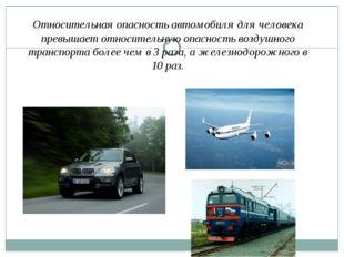 Относительная опасность автомобиля для человека превышает относительную опасн