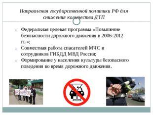 Направления государственной политики РФ для снижения количества ДТП Федеральн