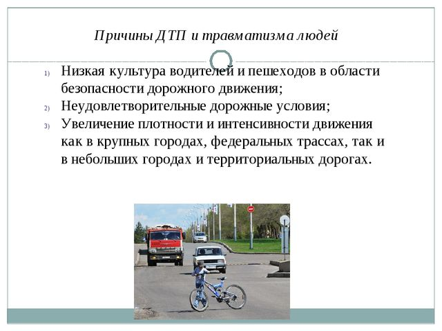 Причины ДТП и травматизма людей Низкая культура водителей и пешеходов в облас...