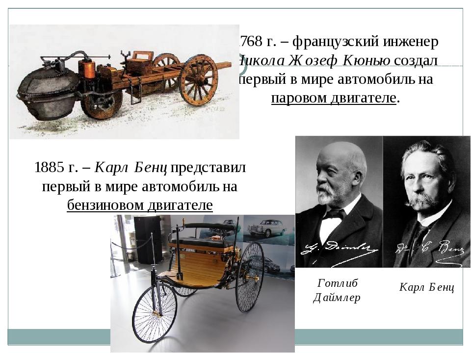 1768 г. – французский инженер Никола Жозеф Кюнью создал первый в мире автомоб...