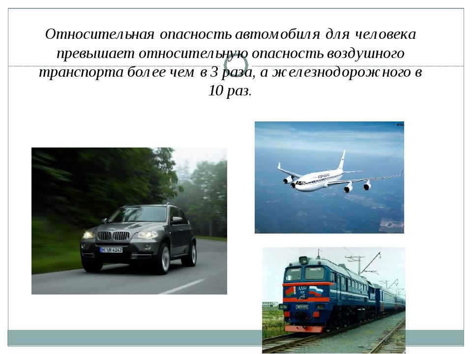 Относительная опасность автомобиля для человека превышает относительную опасн...