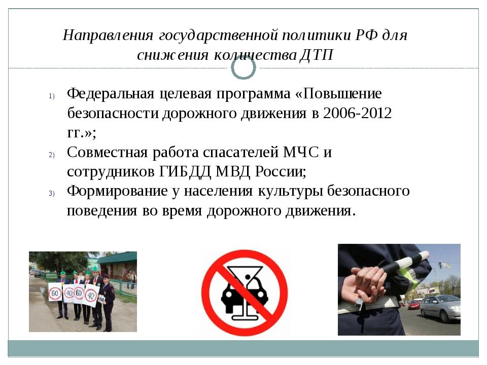 Направления государственной политики РФ для снижения количества ДТП Федеральн...