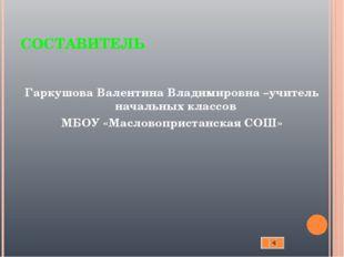 СОСТАВИТЕЛЬ Гаркушова Валентина Владимировна –учитель начальных классов МБОУ