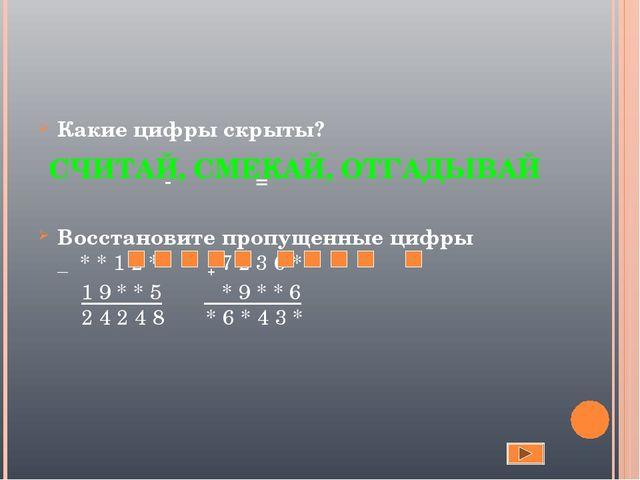 СЧИТАЙ, СМЕКАЙ, ОТГАДЫВАЙ Какие цифры скрыты? - = Восстановите пропущенные ци...