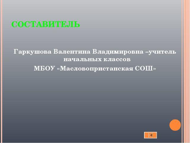 СОСТАВИТЕЛЬ Гаркушова Валентина Владимировна –учитель начальных классов МБОУ...