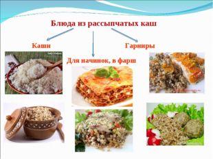 Блюда из рассыпчатых каш Каши Гарниры Для начинок, в фарш