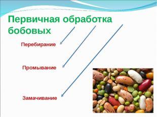 Первичная обработка бобовых Перебирание Промывание Замачивание