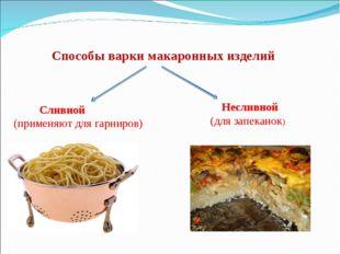 Способы варки макаронных изделий Сливной (применяют для гарниров) Несливной (